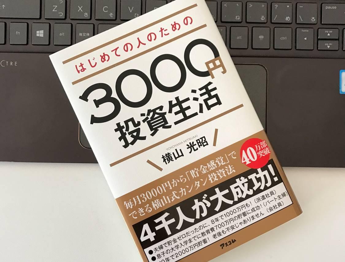【3000円投資生活】のやり方と始めるために必要な3つの事とは!!
