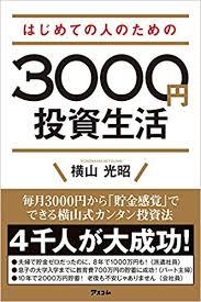 【3000円投資生活】実践ブログ!9ヵ月やってみた結果!
