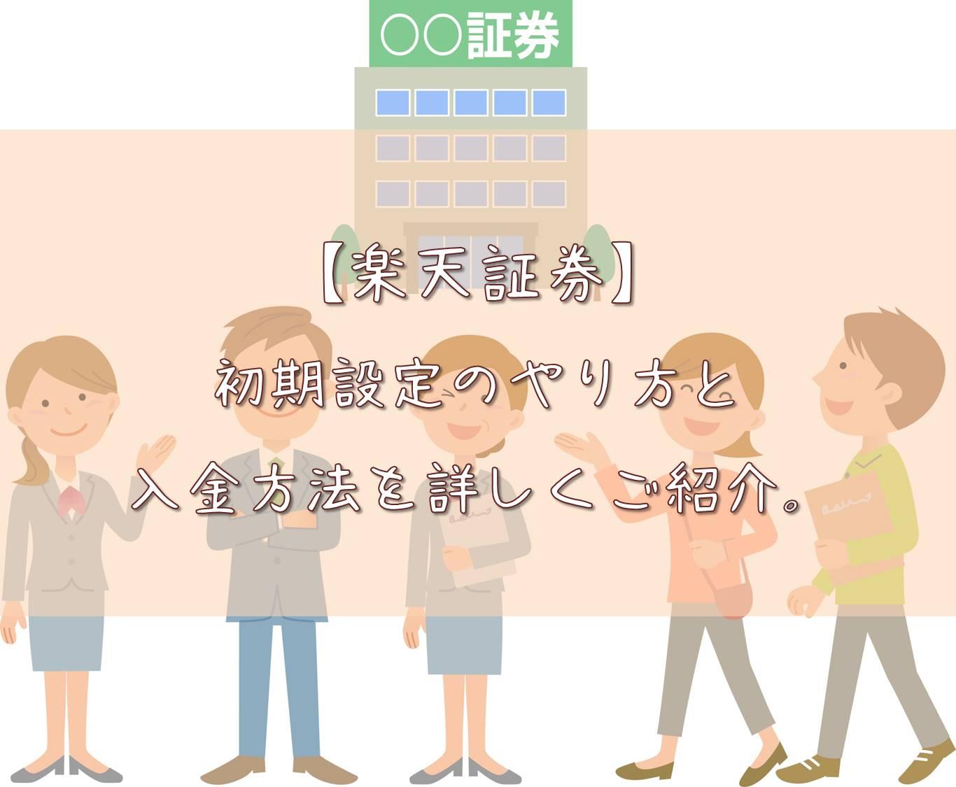 【楽天証券】初期設定のやり方と入金方法について詳しくご紹介。