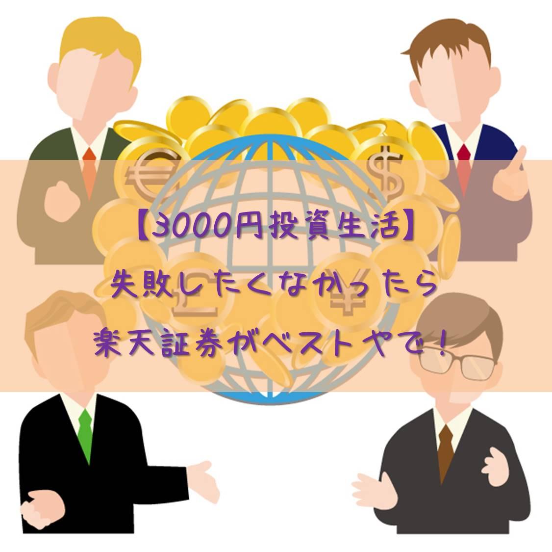 【3000円投資生活】失敗したくなかったら楽天証券がベストな理由!