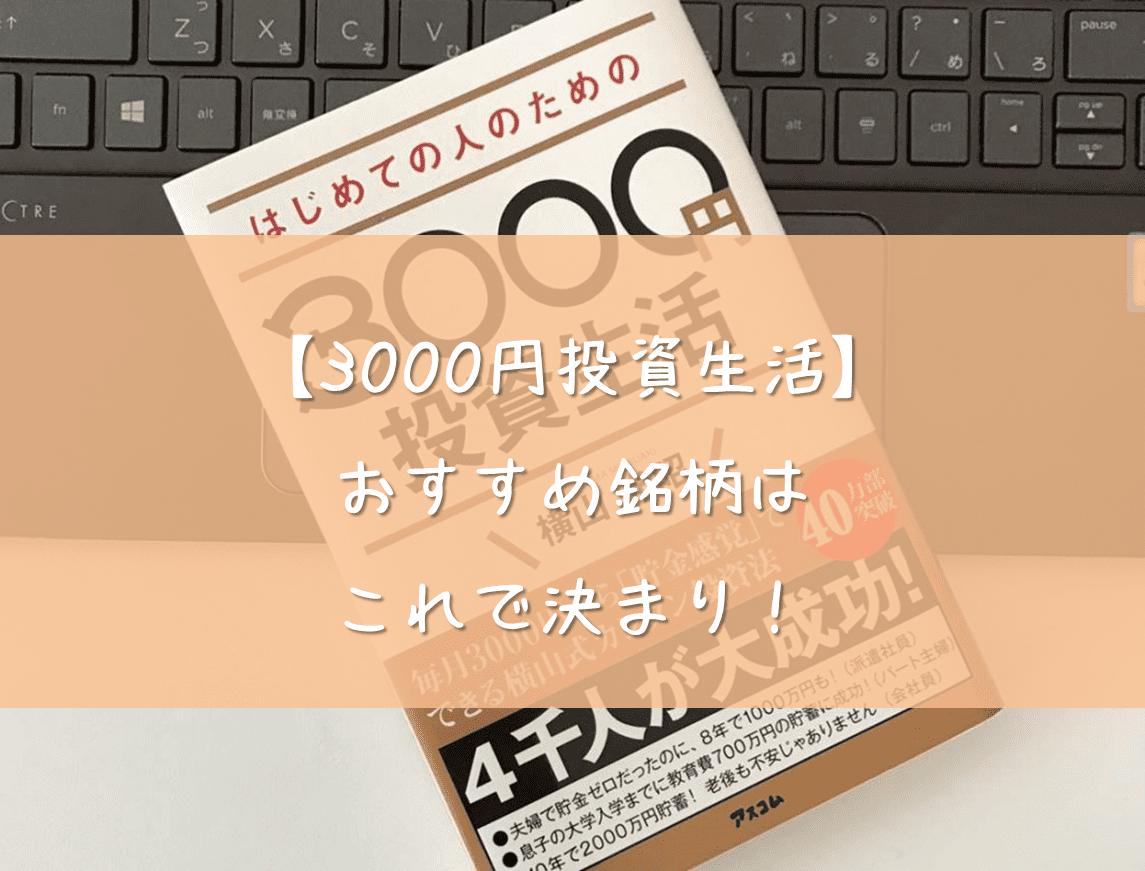 【はじめての人のための3000円投資生活】おすすめ銘柄はこれで決まり!