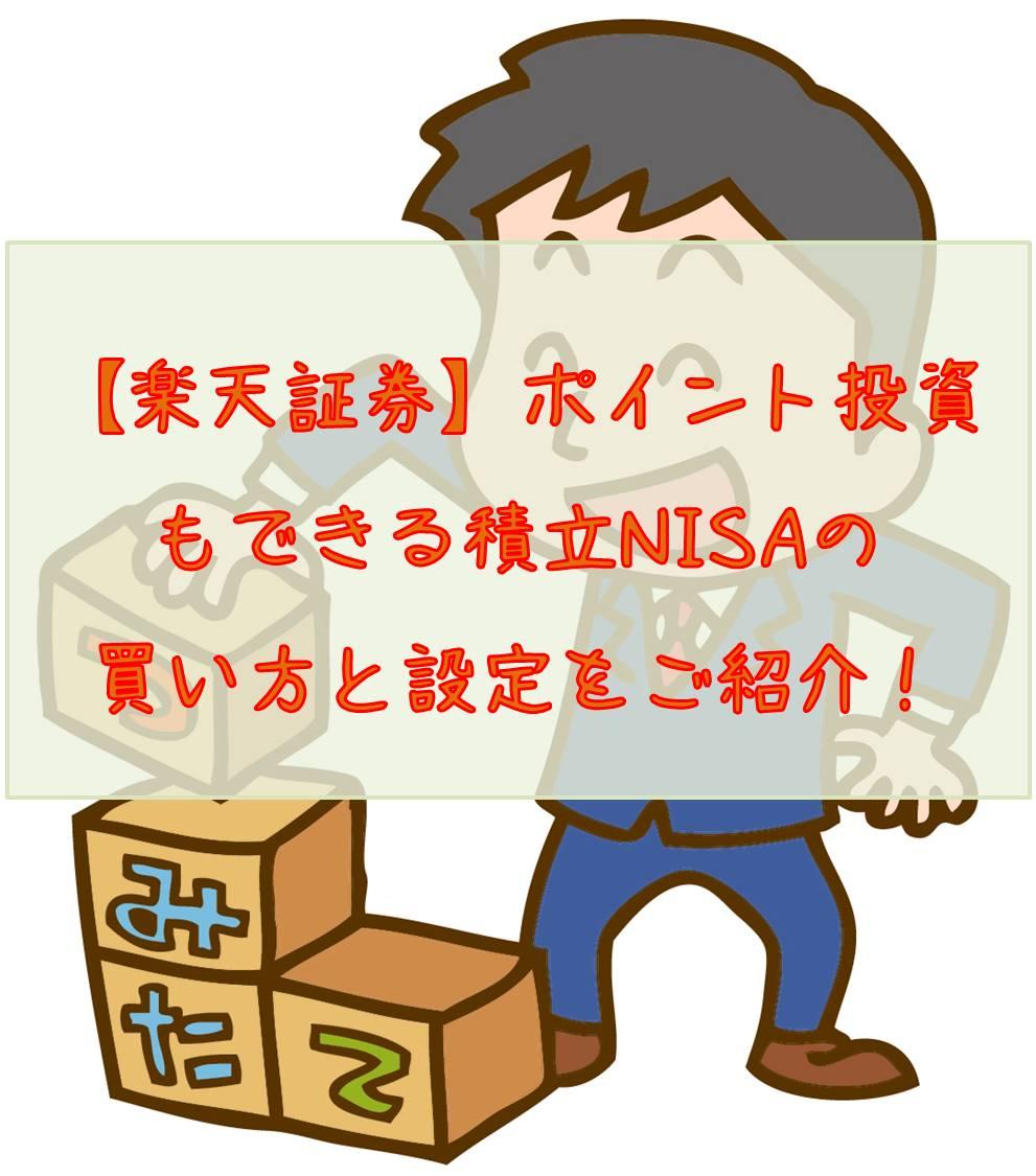 【楽天証券】つみたて(積立)NISAの買い方と設定のやり方をご紹介!ポイント投資もできるし言うことなし!
