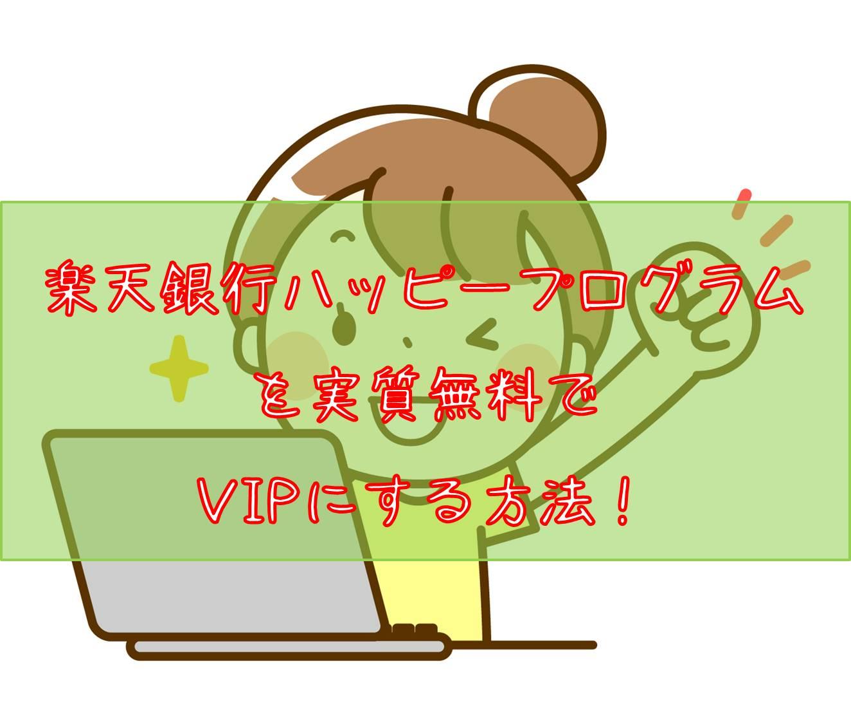 【楽天銀行】ハッピープログラムを実質無料でVIPにするやり方!